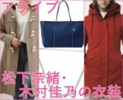 アライブ[衣装]松下奈緒・木村佳乃の服!コートやバッグやピアス