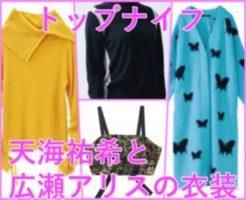 トップナイフ[衣装] 天海祐希・広瀬アリスのニットやバッグ!服のブランド