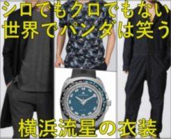 シロでもクロでもない世界でパンダは笑う[衣装]横浜流星の腕時計やニット