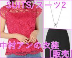 SUITS/スーツ2の中村アンの衣装[販売]ネックレスやピアス!ブラウスも