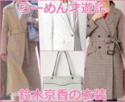らーめん才遊記/鈴木京香の衣装[販売]スーツやバッグ・コートにブラウス